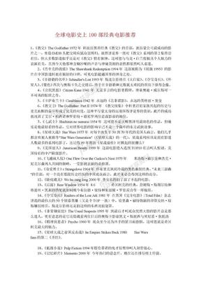 全球电影史100部经典推荐.doc