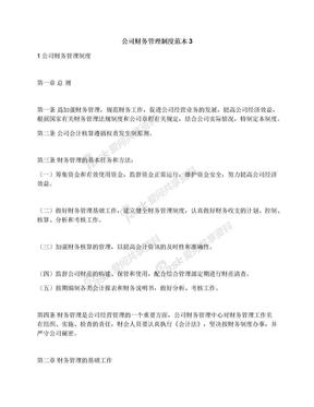公司财务管理制度范本3.docx