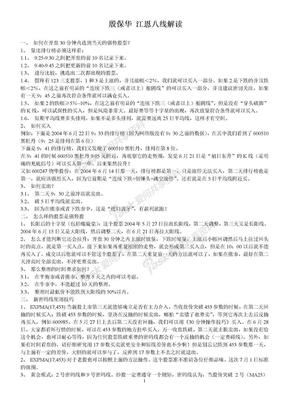 殷保华《江恩八线解读》.doc