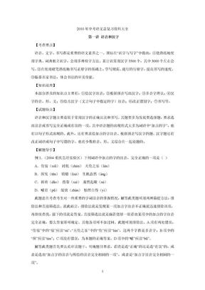 2011年中考语文总复习资料大全.doc