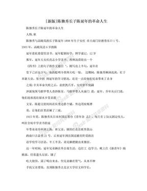 [新版]陈独秀长子陈延年的革命人生.doc