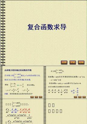5-04 复合函数求导(续)-参数函数.PPT