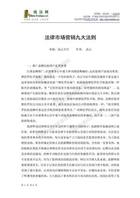 法律市场营销九大法则.doc
