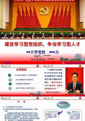 四、学习型党组织建设(学生).ppt