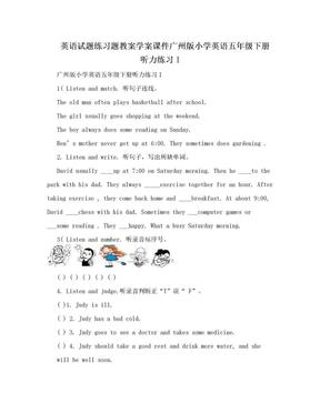 英语试题练习题教案学案课件广州版小学英语五年级下册听力练习I.doc