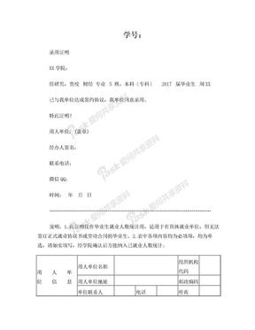 2018毕业生实习生录用证明就业证明.doc