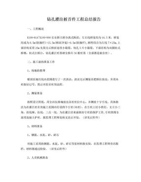 钻孔灌注桩首件工程总结报告.doc