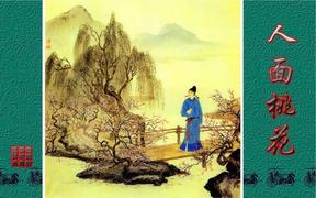 连环画-中国传统故事图典-全彩版(6册)人面桃花.pdf