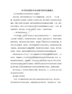 小学英语课堂中对话教学研究结题报告.doc