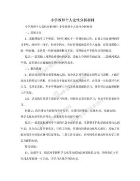 小学教师个人党性分析材料.doc