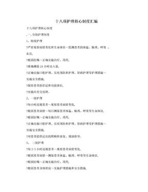 十八项护理核心制度汇编.doc