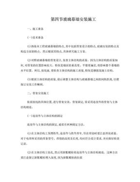 第四节玻璃幕墙安装施工(精).doc