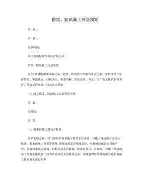 通信工程防雷、防汛施工应急预案.doc