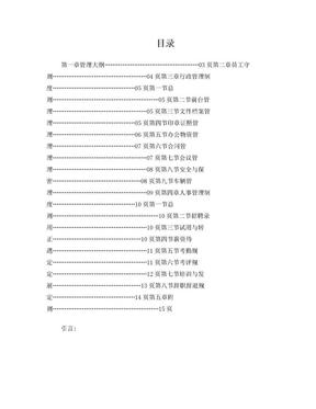 物业公司行政人事管理制度.doc