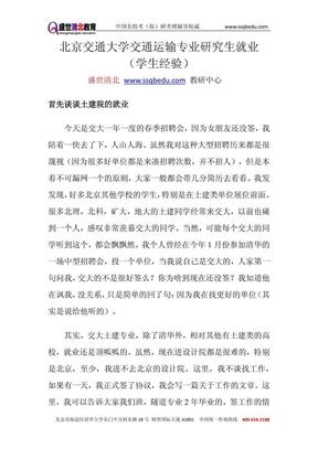 北京交通大学交通运输专业研究生就业.pdf