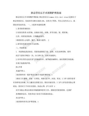 胆总管结石手术周期护理指南.doc