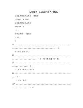 [入门经典]易语言初级入门教程.doc