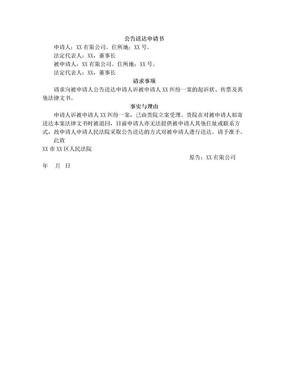 公告送达申请书(范文).doc