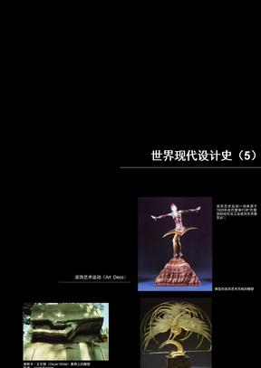 世界现代设计史 5 装饰艺术运动和流线型设计.ppt