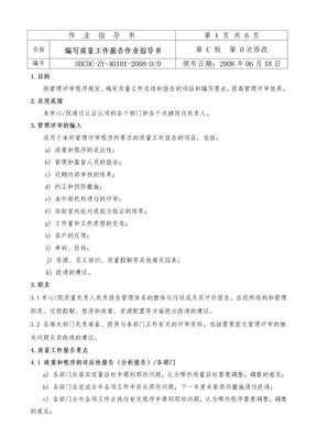 编写质量工作报告作业指导书.doc
