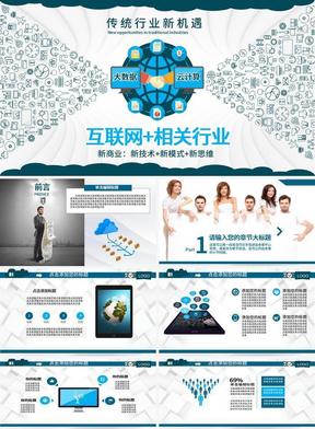 商务扁平风格互联网行业PPT模板.pptx
