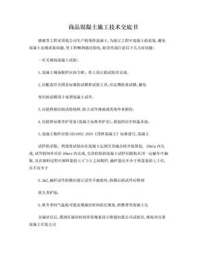 商品混凝土施工技术交底书.doc