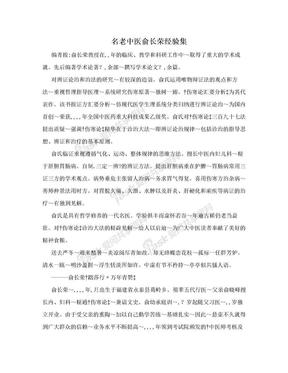 名老中医俞长荣经验集.doc