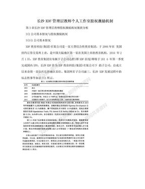 长沙XDF管理层教师个人工作室股权激励机制.doc