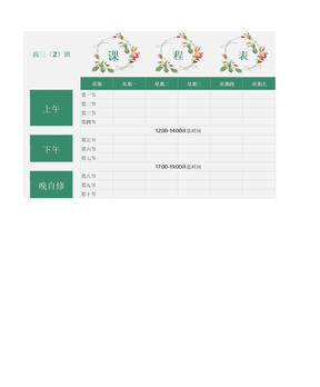 绿色唯美课程表.xlsx