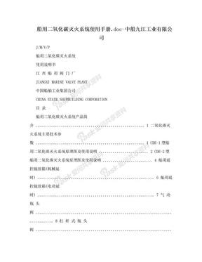 船用二氧化碳灭火系统使用手册.doc-中船九江工业有限公司.doc