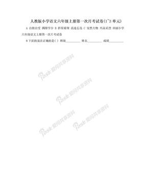 人教版小学语文六年级上册第一次月考试卷(1~3单元).doc