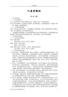 人类学概论(西大考古).pdf