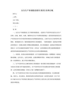 安全生产事故隐患排查(检查)治理台账.doc
