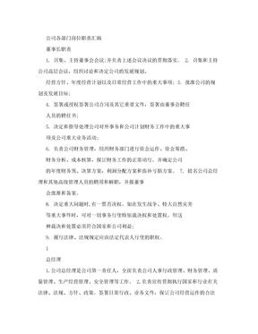 公司各部门岗位职责汇编.doc