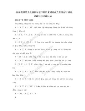 仔细整理的人教版四年级下册语文词语盘点看拼音写词语读读写写读读记记.doc