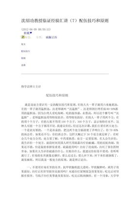 沈绍功教授临证经验汇1.doc