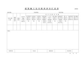 《建筑施工安全检查标准》(JGJ59—99)全套表格.doc