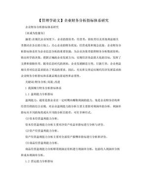 【管理学论文】企业财务分析指标体系研究.doc