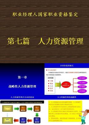 职业经理人国家职业资格鉴定.ppt
