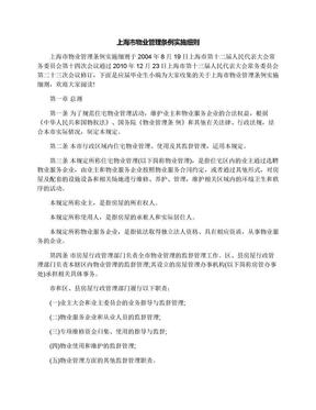 上海市物业管理条例实施细则.docx