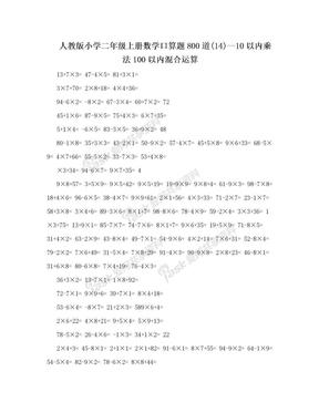 人教版小学二年级上册数学口算题800道(14)--10以内乘法100以内混合运算.doc