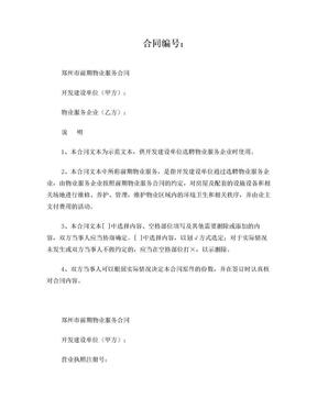 郑州市前期物业服务合同.doc