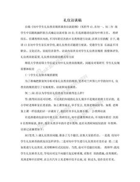 礼仪访谈稿.doc