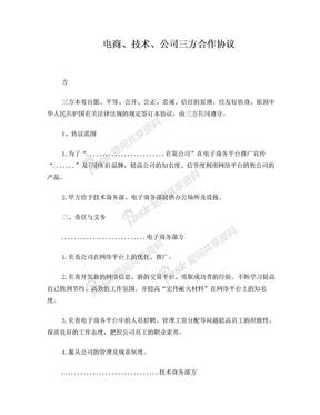 电商方技术方公司方三方合作协议范本.doc