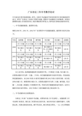 中考中考数学广东广东省近三年中考数学比对.doc