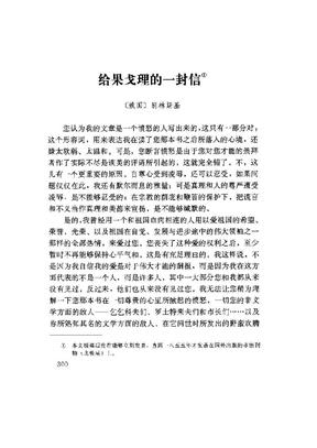 别林斯基《给果戈理的一封信》.pdf