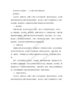 企业宣传片文案案例.doc