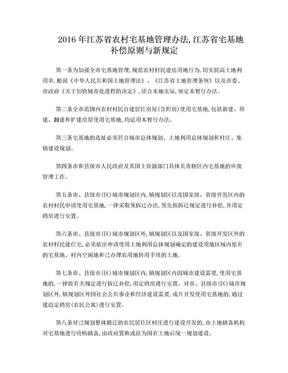 2016年江苏省农村宅基地管理办法.doc
