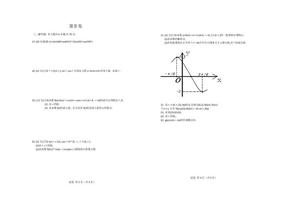 高一数学期末考试卷B卷.docx
