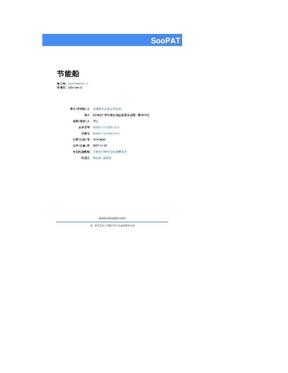 【好东西】发明专利申请范文,格式 (160).doc